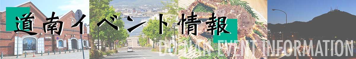 道南イベント情報