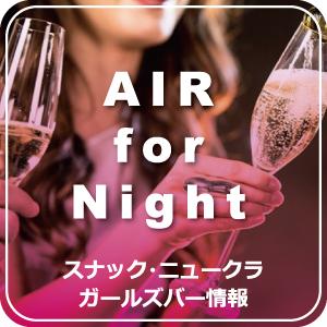 函館のキャバクラ・スナック・ガールズバー情報 AIR函館 for Night