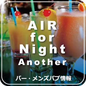 函館のバー・メンズパブ情報 AIR函館 for Night Another