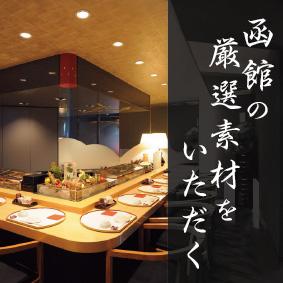 寿司料理 谷ふじ