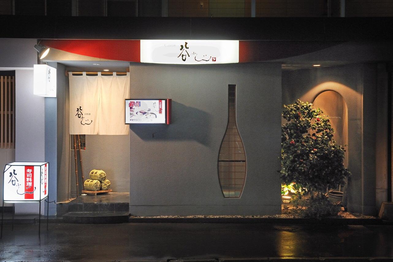 寿司料理 谷ふじ 外観